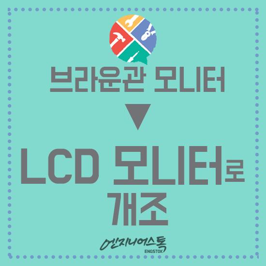 LCD개조.jpg
