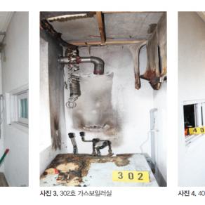 금속플렉시블호스 전기용융에 의한 가스누출·화재사고 사례입니다.