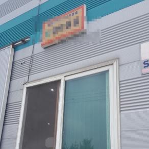 수리현장 방문기 :D